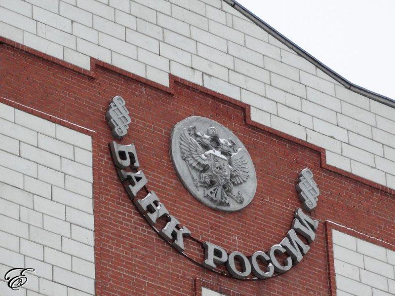 Центробанк с начала года выявил в Свердловской области две финансовые пирамиды - «Новости Банков»
