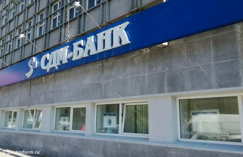 СДМ-Банк подключился к сервису быстрых платежей - «Новости Банков»