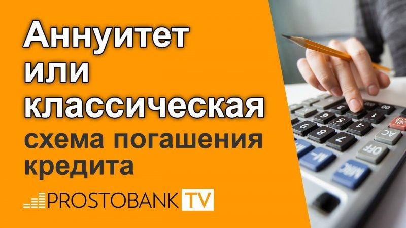 Аннуитетный и классический платеж по кредиту - «Видео - Простобанка Консалтинга»