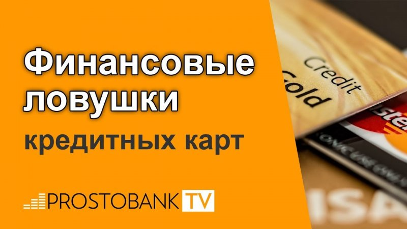 Финансовые ловушки кредитных карт - «Видео - Простобанка Консалтинга»
