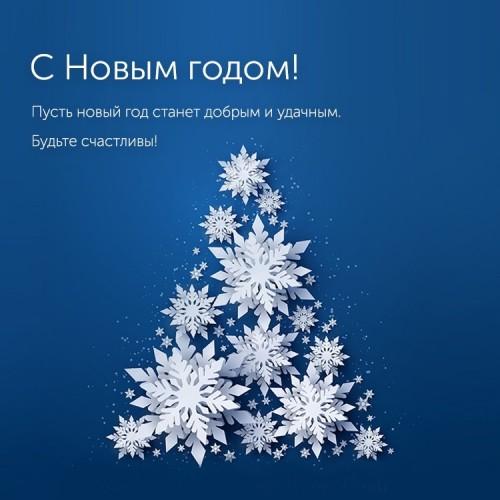С Новым Годом и Рождеством! - «Автоградбанк»