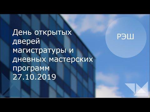 День открытых дверей РЭШ 27.10.2019. Магистратура и дневные мастерские программы - «Видео - РЭШ»