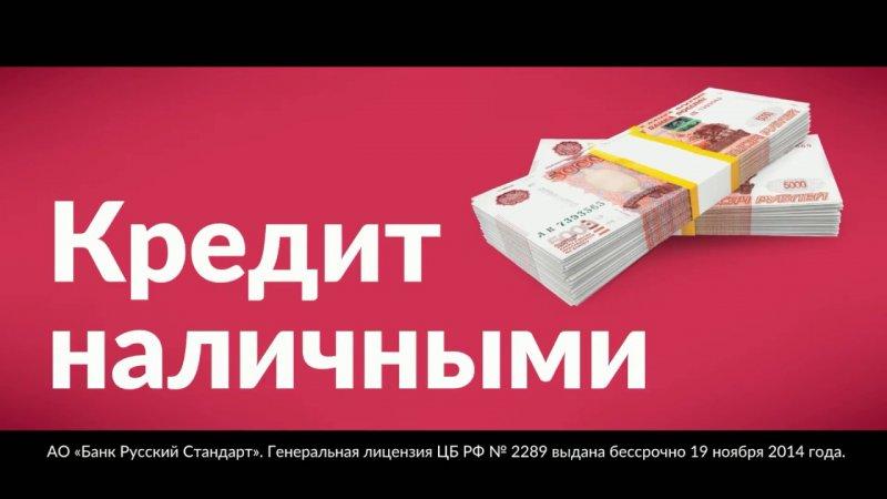 Банк Русский Стандарт. Кредит или кредитная карта? Выбор за вами. - «Видео - Банка Русский Стандарт»