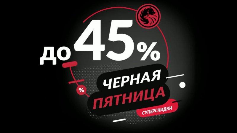 Черная пятница в Банке Русский Стандарт! Позволь себе больше с кредитной картой Platinum - «Видео - Банка Русский Стандарт»