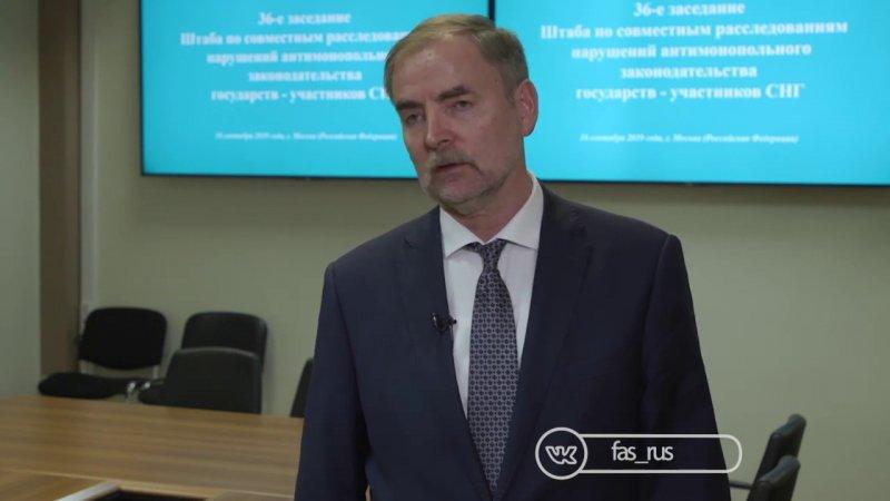 ФАС решает проблемы на социально важных рынках вместе с СНГ - «Видео - ФАС России»