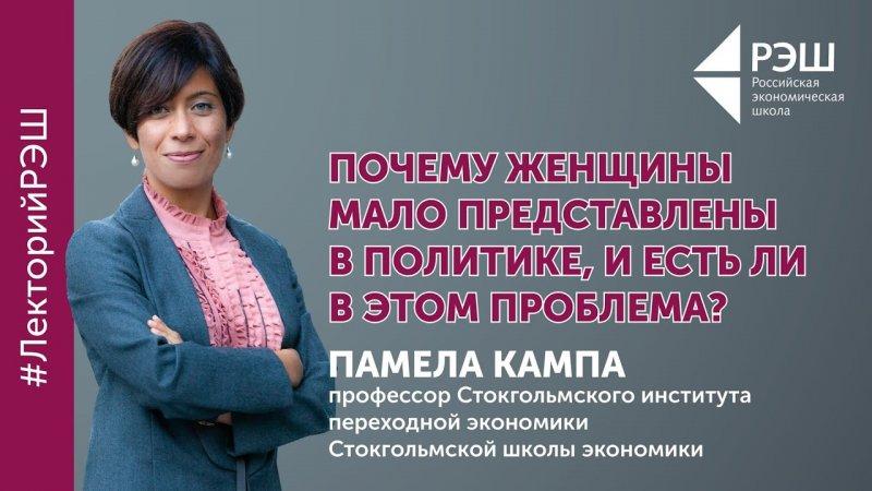 Открытая лекция Памелы Кампы «Почему женщины мало представлены в политике?» - «Видео - РЭШ»