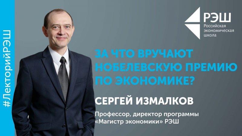 Открытая лекция профессора РЭШ Сергея Измалкова - «За что вручают Нобелевскую премию по экономике?» - «Видео - РЭШ»