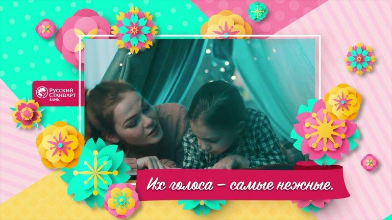 С Днем Матери! - «Видео - Банка Русский Стандарт»