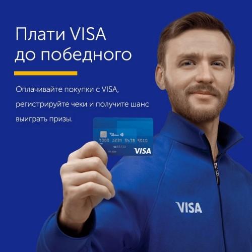 Плати VISA до победного - «Автоградбанк»