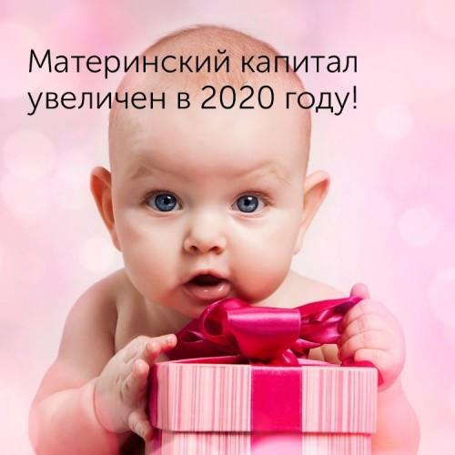 Материнский капитал в 2020 году - «Автоградбанк»