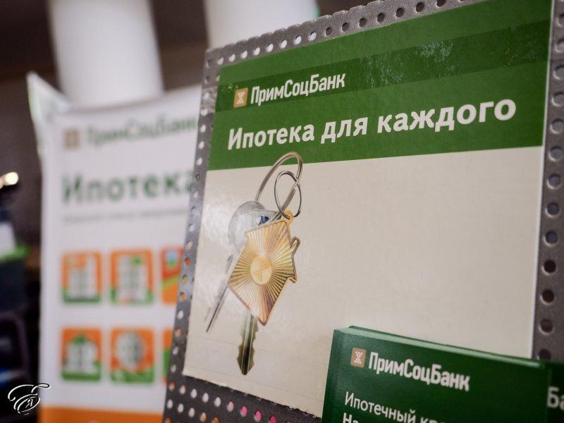 Примсоцбанк снизил ставки по ипотечным кредитам - «Новости Банков»