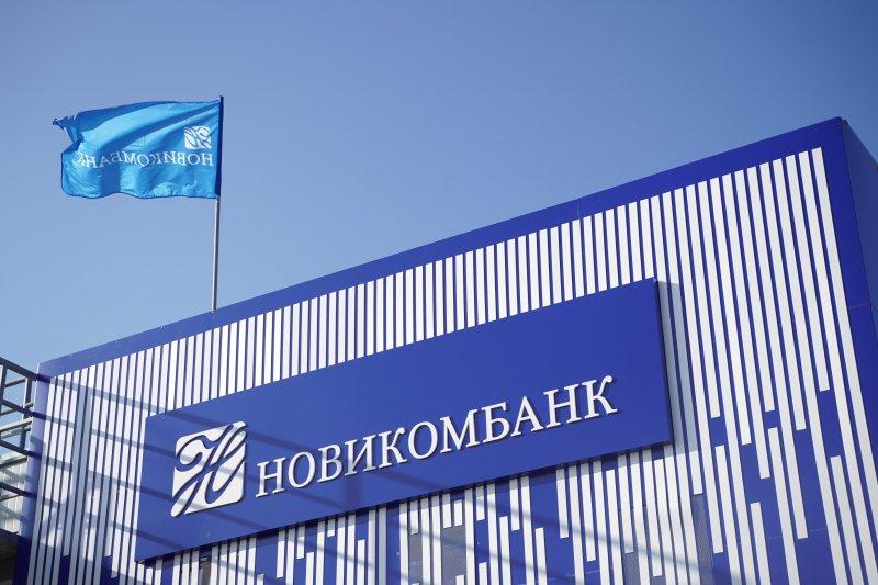 Новикомбанк открыл офис в Ульяновске - «Новикомбанк»