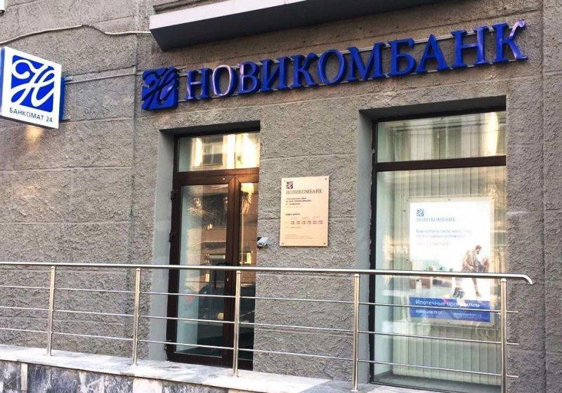 Новый офис Новикомбанка в Челябинске презентовали для СоюзМаш России - «Новикомбанк»
