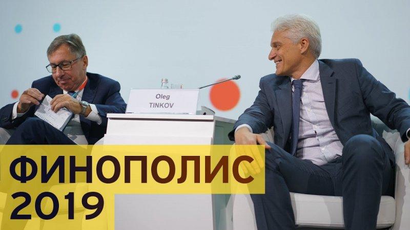 Как прошел Финополис 2019 - «Видео - Тинькофф Банка»