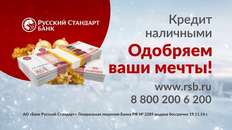 Кредиты наличными от 11% годовых. Одобряем ваши мечты! - «Видео - Банка Русский Стандарт»