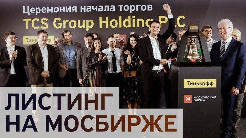 Начало торгов Группы Тинькофф на Московской бирже - «Видео - Тинькофф Банка»