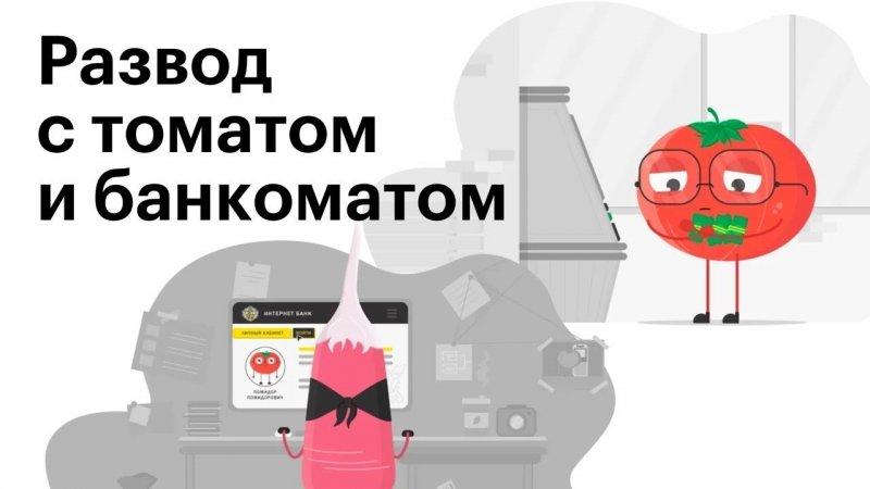 Развод с томатом и банкоматом - «Видео - Тинькофф Банка»