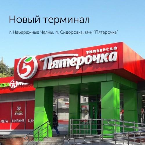 Установлен еще один платежный терминал - «Автоградбанк»