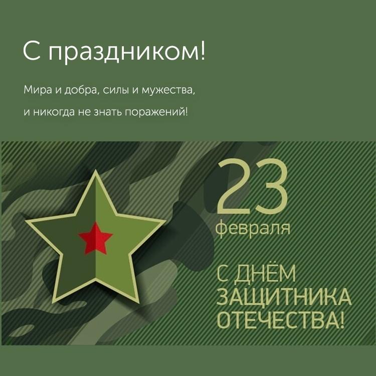 С Днем защитника Отечества! - «Автоградбанк»