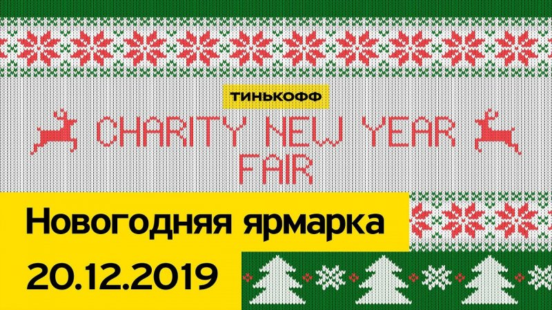 Charity New Year Fair 20/12/2019 - «Видео - Тинькофф Банка»