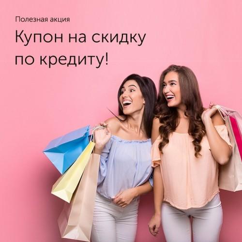 Акция «Купон на скидку по потребительскому кредиту» - «Автоградбанк»