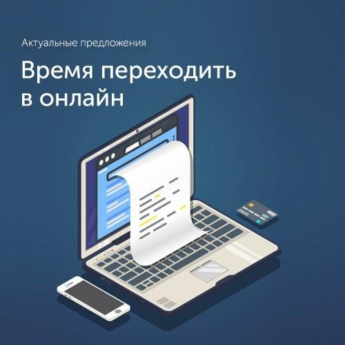 Время переходить в онлайн! - «Автоградбанк»