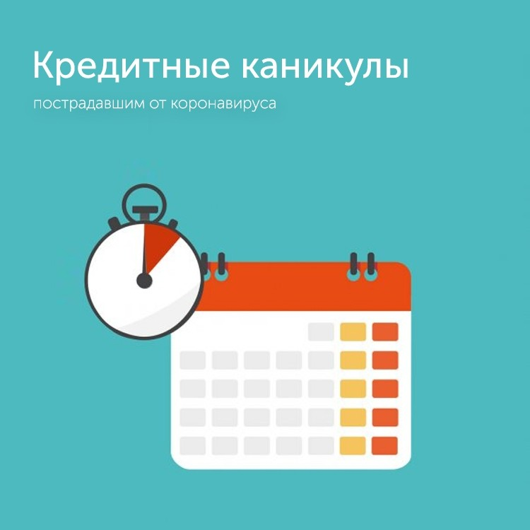 Закон о предоставлении льготного периода заемщикам - «Автоградбанк»