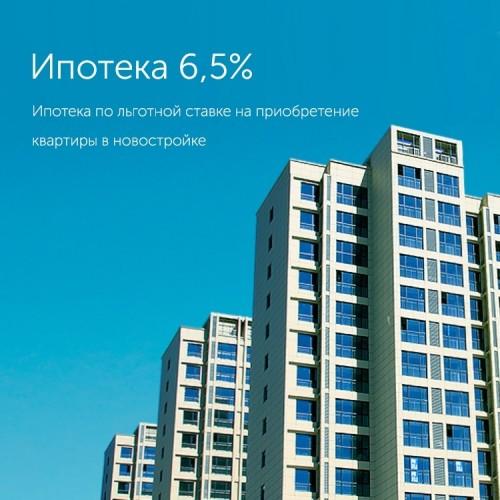 Ипотека 6,5% - «Автоградбанк»