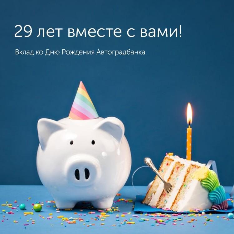 Вклад 29 лет вместе с вами! - «Автоградбанк»