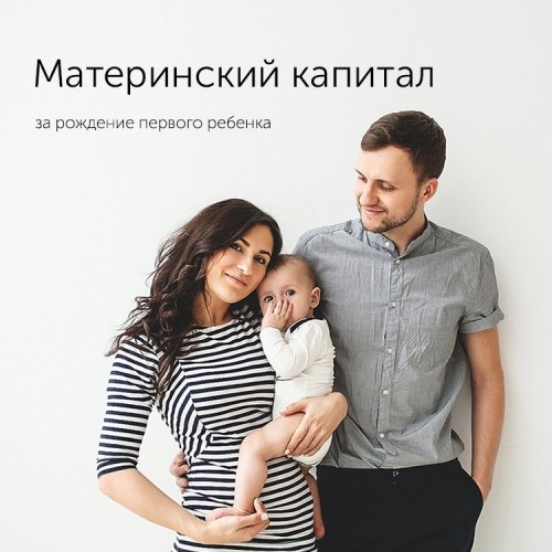 Оформите материнский капитал за рождение первого ребенка - «Автоградбанк»