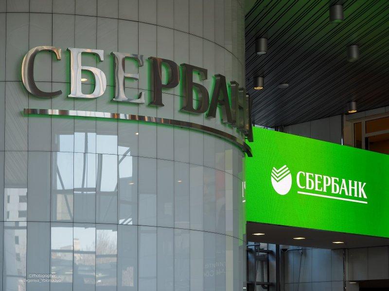 Сбербанк снижает ставки по ипотеке на 0,5 п.п. - «Новости Банков»