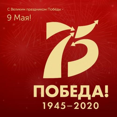 С Днем Победы! - «Автоградбанк»
