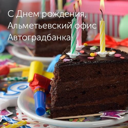 РЎ Днем рождения, Альметьевский офис Автоградбанка! - «Автоградбанк»