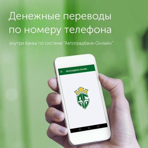 Моментальные денежные переводы внутри банка РїРѕ номеру телефона - «Автоградбанк»