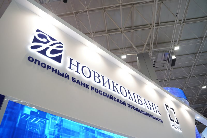 Новикомбанк и Фонд развития промышленности Челябинской области подписали соглашение о сотрудничестве - «Новикомбанк»