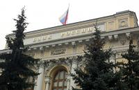 Тест Банки.ру: что вы знаете о «банке банков»? - «Финансы»