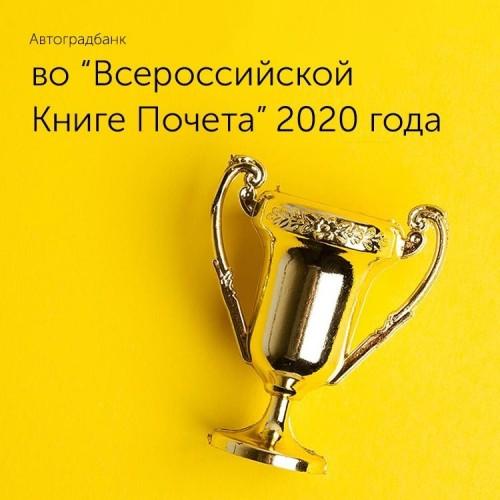 Автоградбанк РІРѕ «Всероссийской РљРЅРёРіРµ Почета» 2020 РіРѕРґР° - «Автоградбанк»