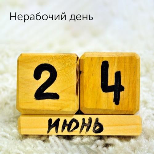 24 РёСЋРЅСЏ 2020 РіРѕРґР° - нерабочий день - «Автоградбанк»