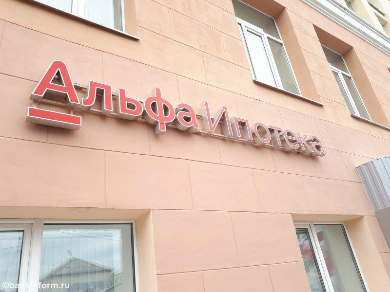 Альфа-Банк снизил ставки на ипотечные кредиты - «Новости Банков»