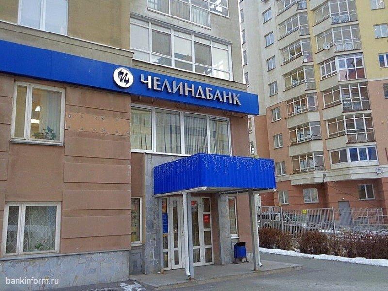 Челиндбанк снижает ставки по ипотеке - «Новости Банков»