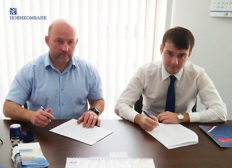 Новикомбанк и Фонд технологического развития промышленности Свердловской области заключили Соглашение о сотрудничестве - «Новикомбанк»