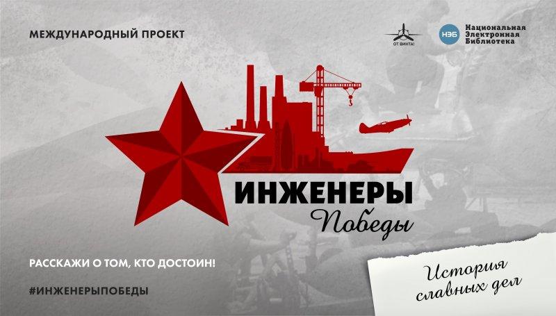 Предприятия СоюзМаш России примут активное участие в международном проекте «Инженеры Победы» - «Новикомбанк»