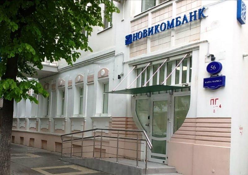 Новикомбанк открыл офис в Воронеже - «Новикомбанк»