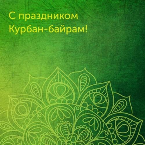 С праздником Курбан-байрам - «Автоградбанк»
