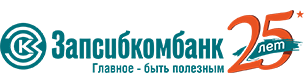 Уведомление для клиентов ДО 47 «Центральный», ДО 49 «Геолог», ДО 53 «Солнечный» - «Запсибкомбанк»