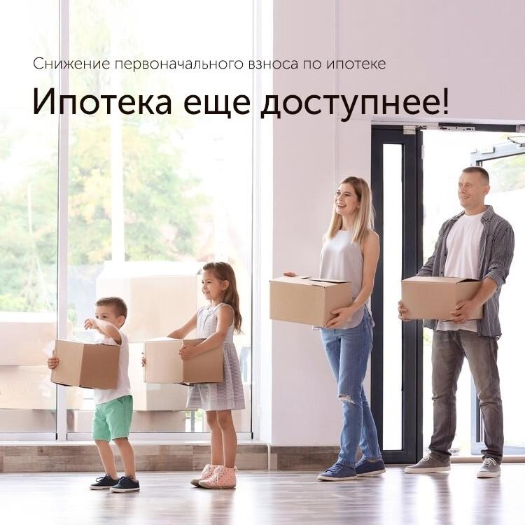Снижен первоначальный взнос по программе «Семейная ипотека с государственной поддержкой» - «Автоградбанк»