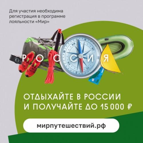 Отдыхайте в России и получайте возврат до 15 000 рублей - «Автоградбанк»