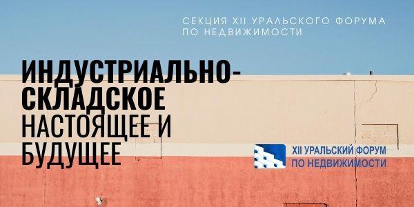 Индустриально-складское настоящее и будущее обсудят на XII Уральском форуме по недвижимости - «Новости Банков»