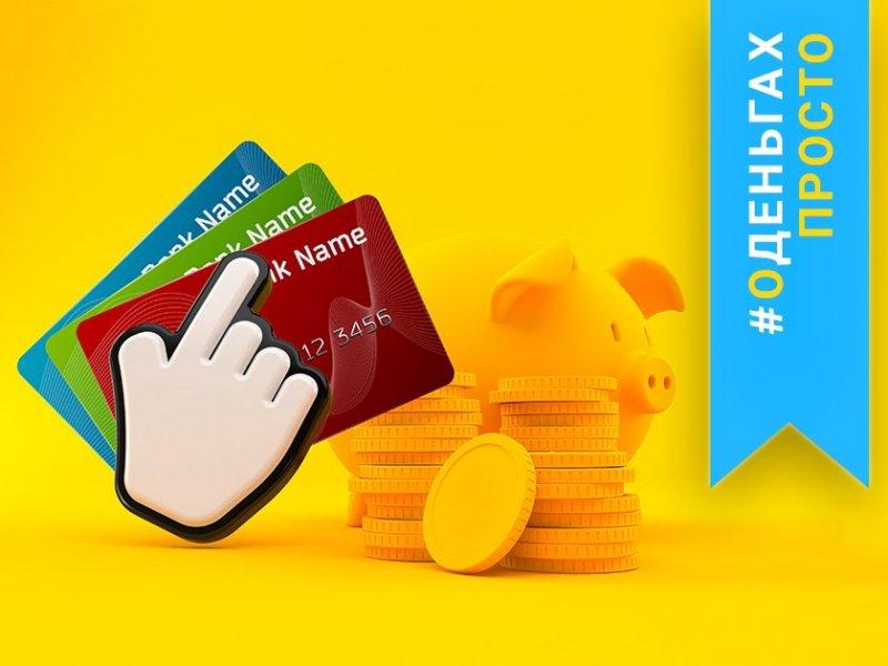 #оденьгахпросто: доходная карта или накопительный счет? - «Тема дня»