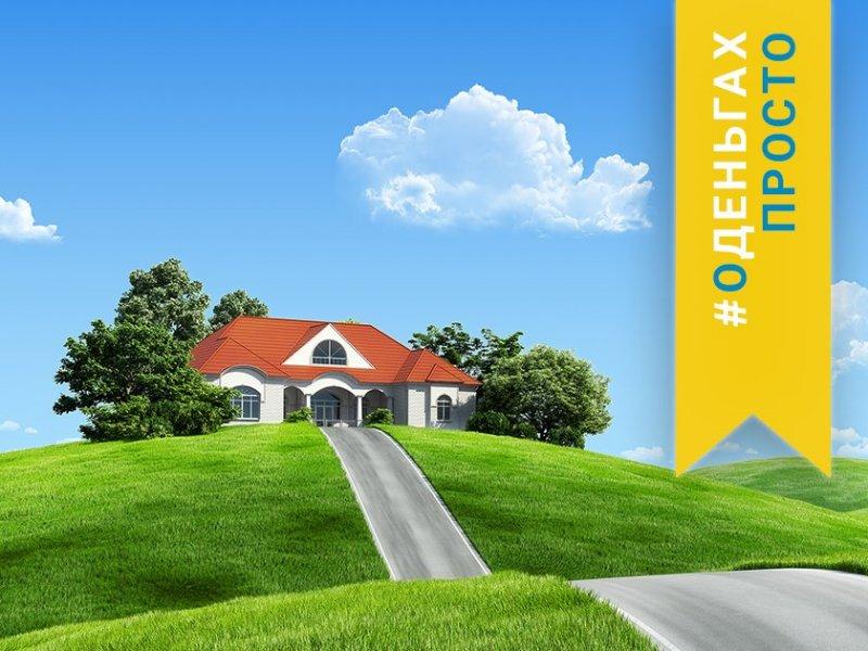 #оденьгахпросто: как взять ипотеку на покупку частного дома или его строительство - «Тема дня»
